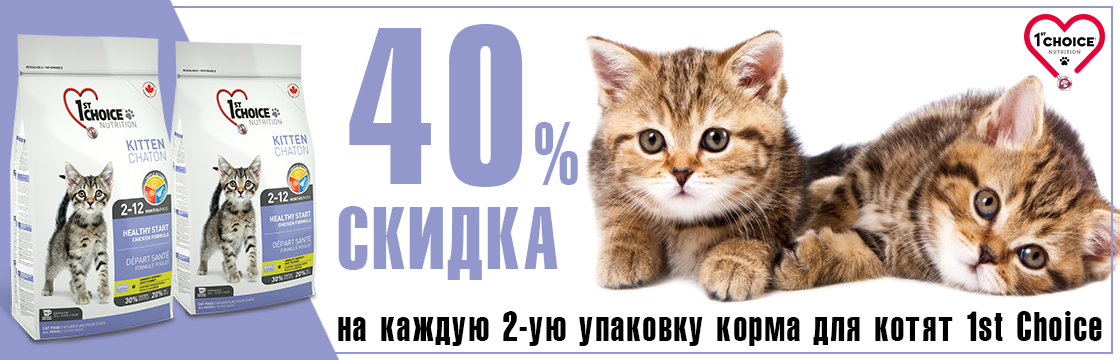 -40% на 2-ю упаковку 1st Choice для котят