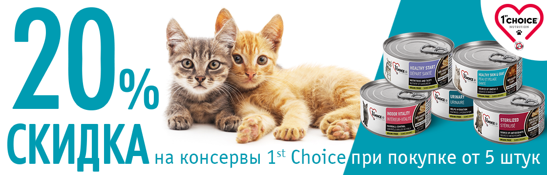 -20% на консервы 1st Choice от 5 шт.